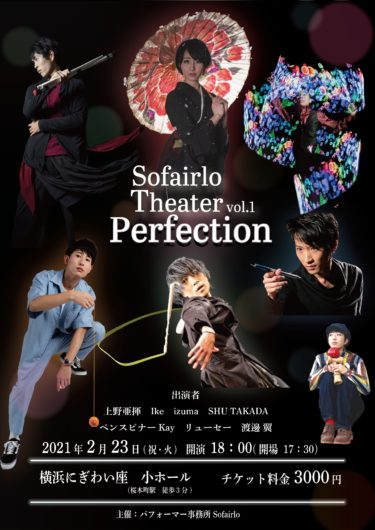 Sofairlo Theater vol.1~Perfection~【チケット販売終了】